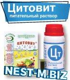 Цитовит – высококонцентрированный питательный раствор