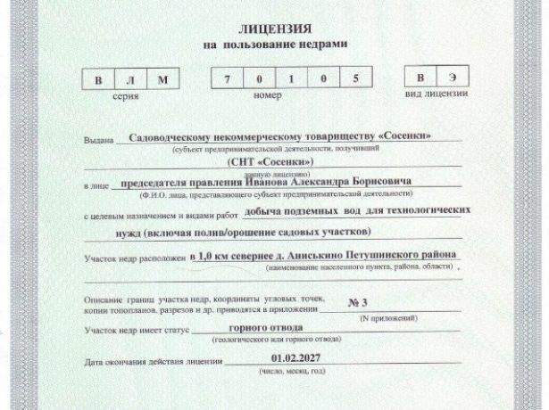 Образец лицензии на использование подземных вод