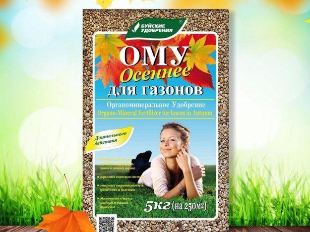 ОМУ Осеннее для газонов от «Буйские удобрения»