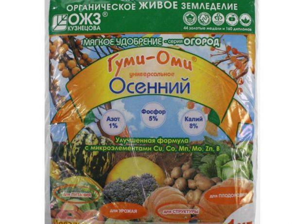 Гуми-Оми Осенний от ОЖЗ Кузнецова